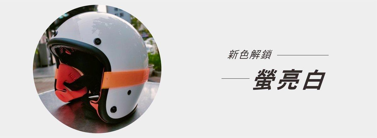 2020安全帽推薦喜利白色