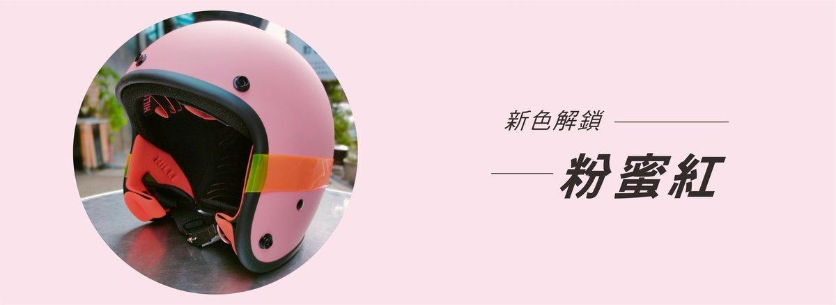 2020安全帽推薦喜利粉色