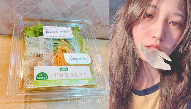 一日野菜-萵苣沙拉