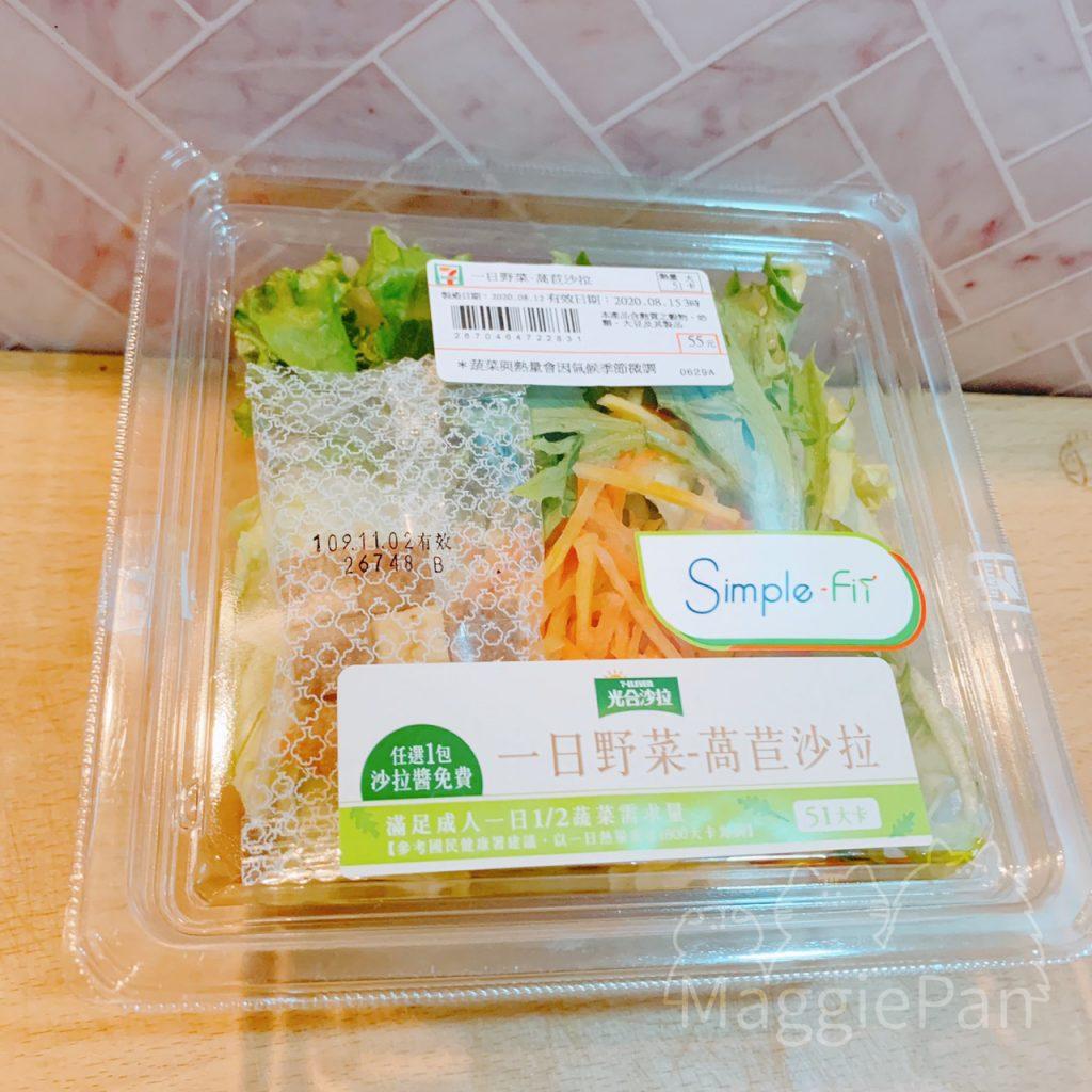 一日野菜-萵苣沙拉 開箱