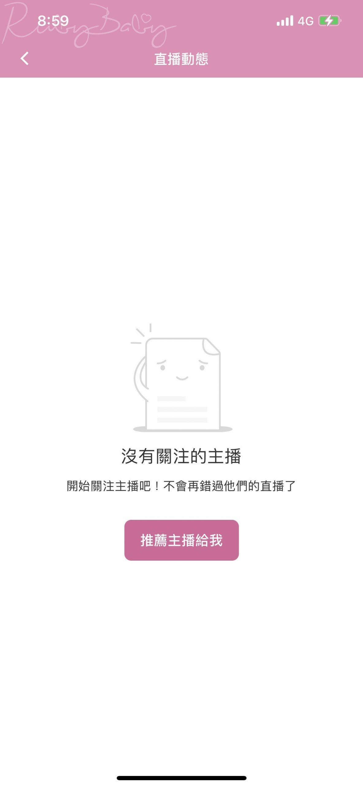 iPair 直播功能