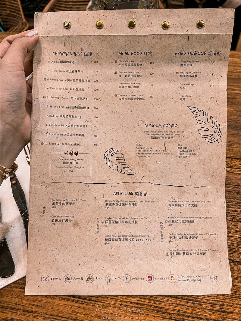 Gumgum 菜單