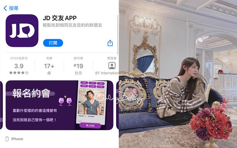JD交友 app