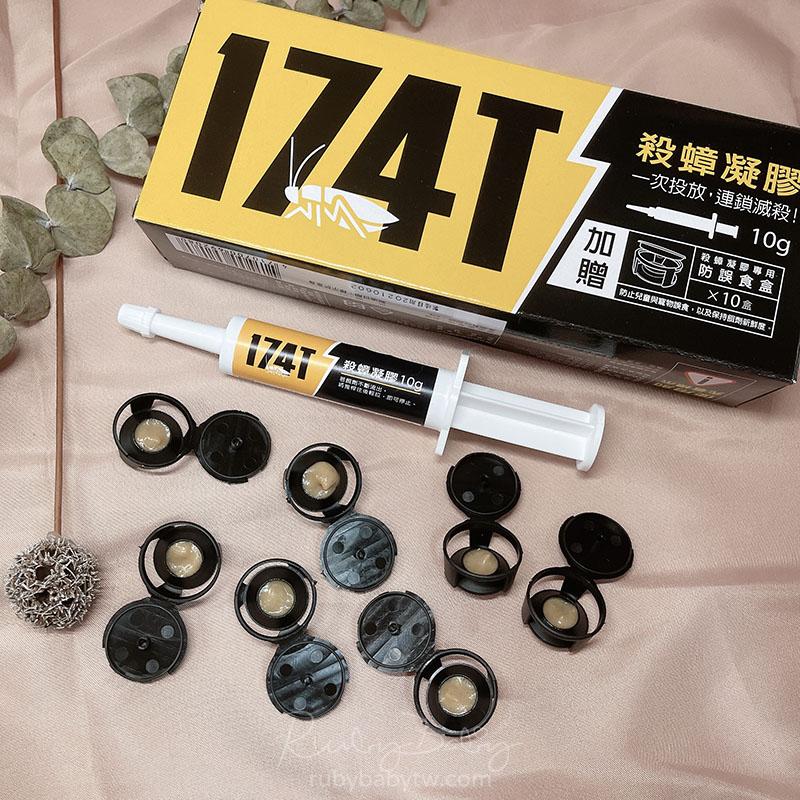 174t 蟑螂藥