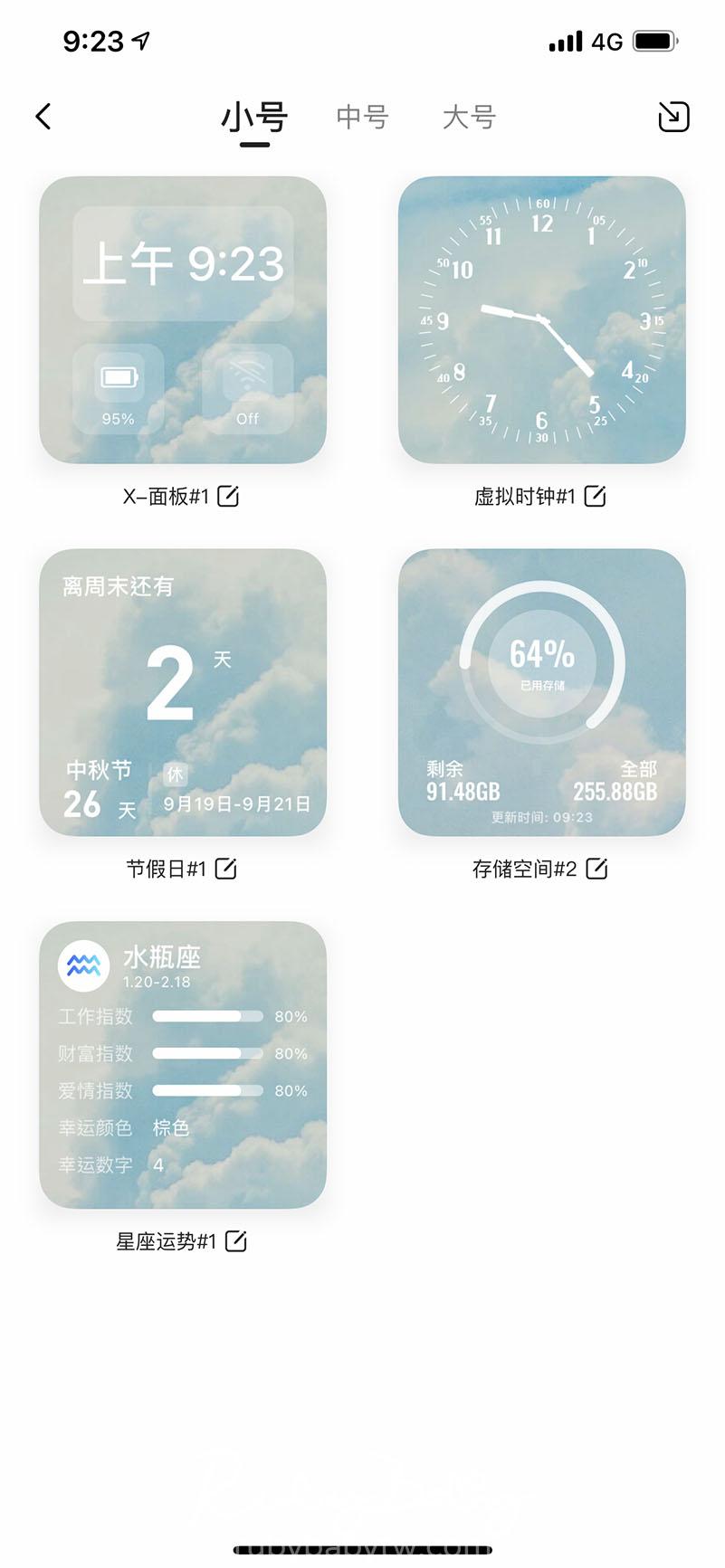 Top Widgets 透明背景