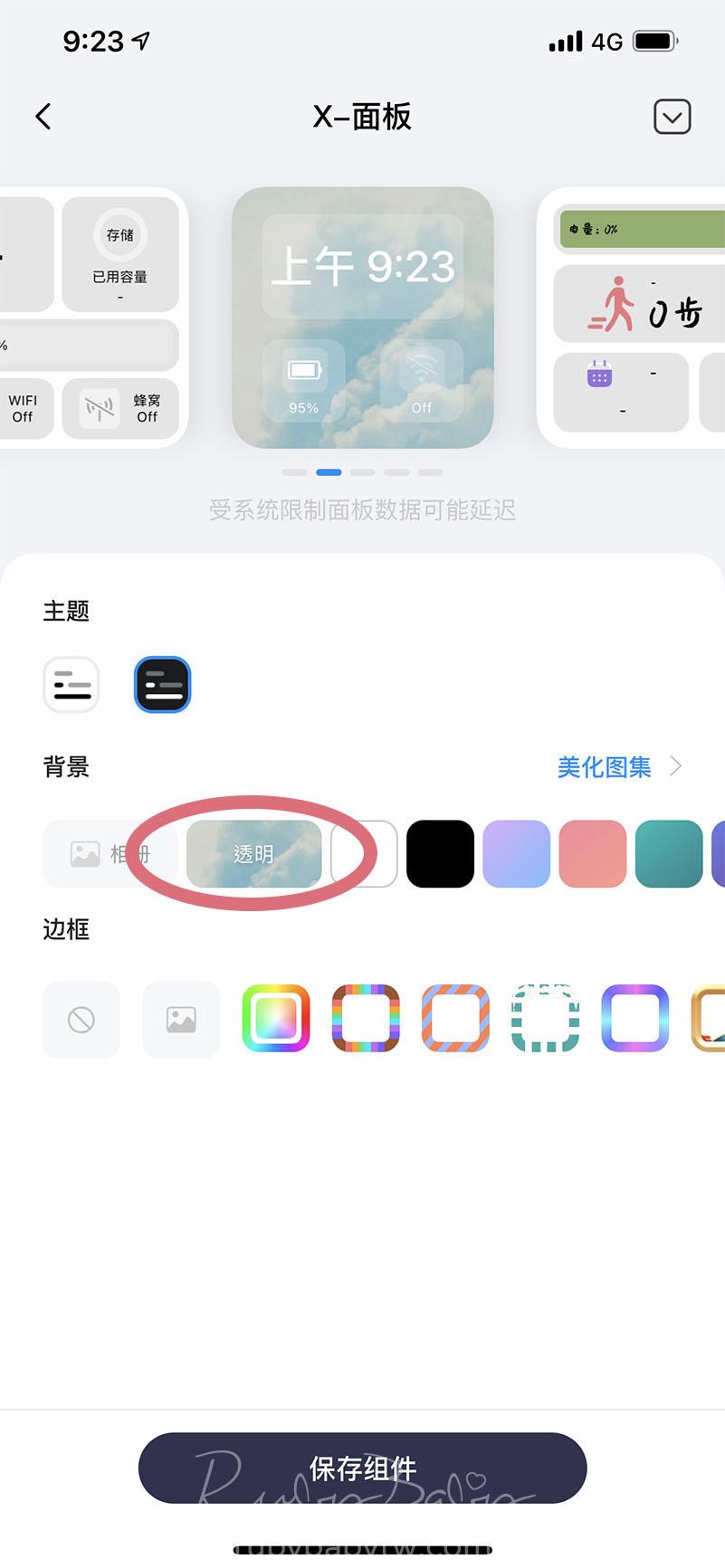 透明桌面app