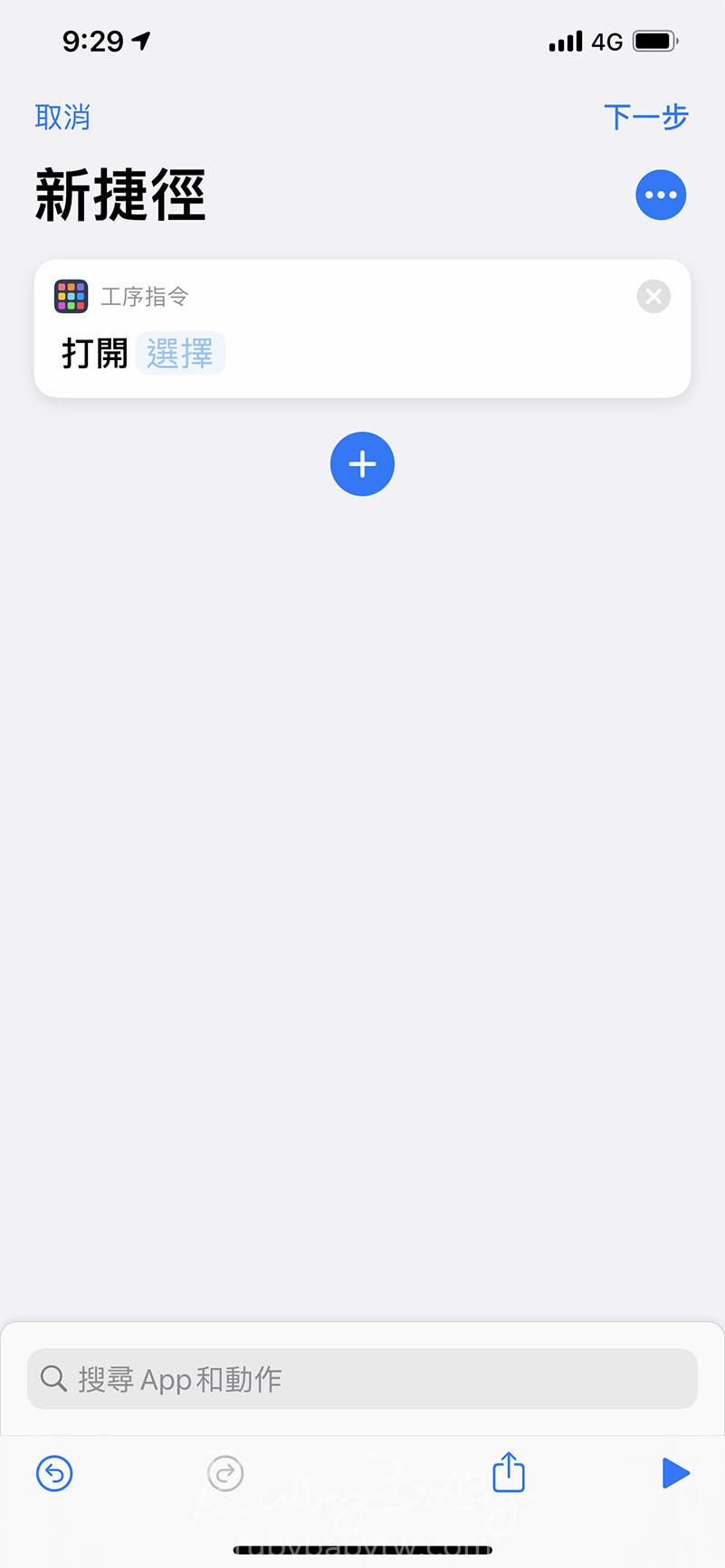 動作 打開app