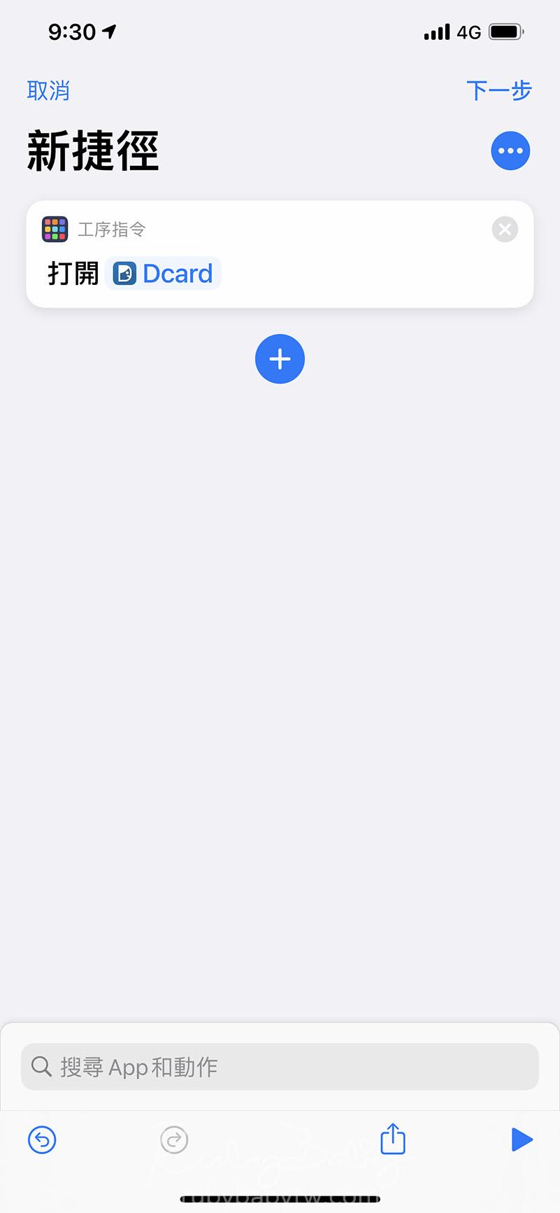 捷徑app教學