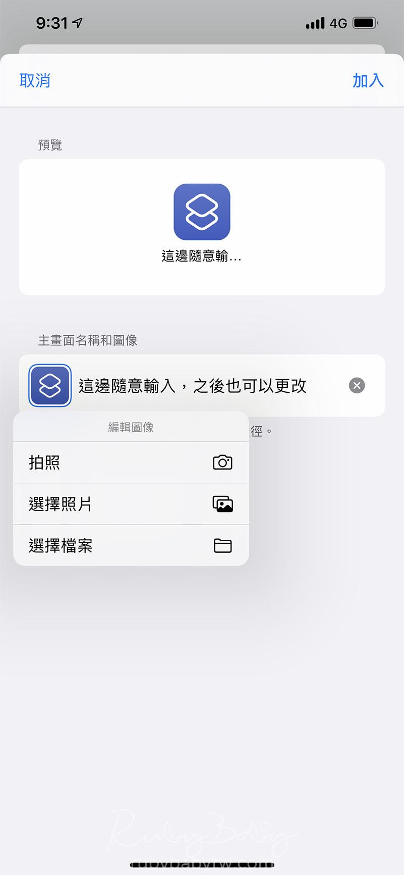 捷徑教學app設定
